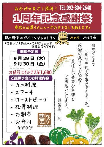 農-みのり-1周年大感謝祭を開催します!!