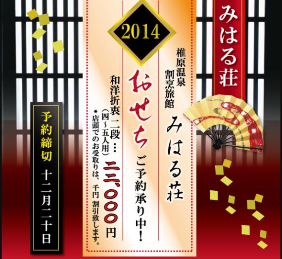 2014年、おせち料理のご予約を承ります!!!