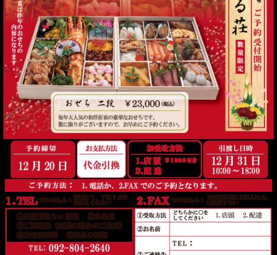 2015年、おせち料理のご予約承ります!!