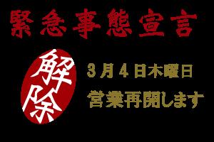 3月4日木曜日から平日営業再開します!